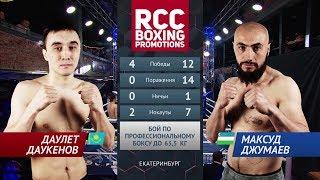 Даулет Даукенов vs Максуд Джумаев / Daulet Daukenov vs Mahsud Jumaev