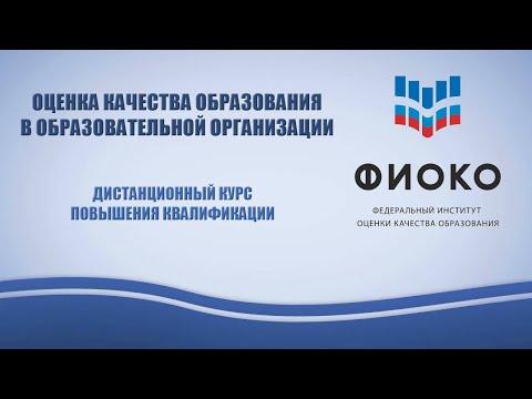 """Вводный вебинар курса """"Оценка качества образования в образовательной организации"""""""