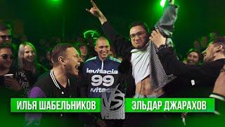 VERSUS #15 (сезон IV): Satyr (Shnappy) VS Эльдар Джарахов