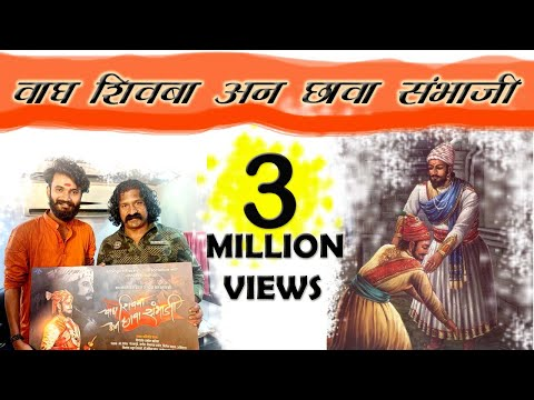 abhijeet-jadhav---vagh-shivaba-an-chhava-sambhaji- -shivaji-maharaj-song-2021- shambhaji-maharaj