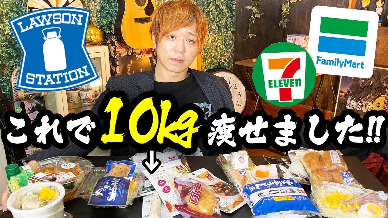 【ダイエット】コンビニ飯で10kg痩せる方法
