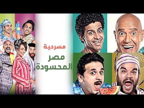 Masrah Masr ( Misr El Mahsoda) | مسرح مصر - مسرحية مصر المحسودة