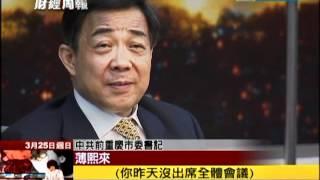 0325文茜世界週報/神秘電話指點 薄熙來誤判情勢的反撲 thumbnail