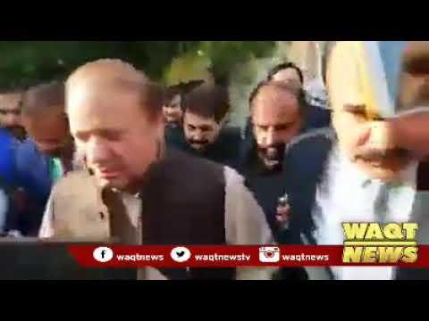Former PM Nawaz Sharif arrived at the Supreme Court
