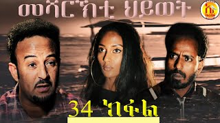 EriZara - መሻርኽቲ ህይወት 34 ክፋል - Episode 34 || New Eritrean Series Film 2020 By Salih Seid Rzkey (Raja)