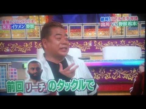 出川vs野獣松本