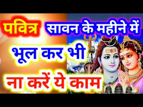 Video - पवित्र सावन मास में भूलकर भी न करें ये काम,वरना भोलेनाथ हो जायेगे क्रोधित, रहे सावधान         #Savan #Savan_Somvar #श्रावण_मास                  https://youtu.be/777X0jvRYZk