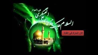 قناة الصوت العراقي عامر الكاظمي دعاء الفرج والمناجاة.