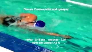 """видео: Учебное """"Вдох в кроле"""""""