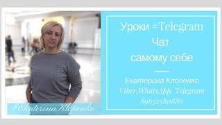 Уроки #Telegram. Чат самому себе. млм Бизнес Орифлэйм || Oriflame Работа в интернете