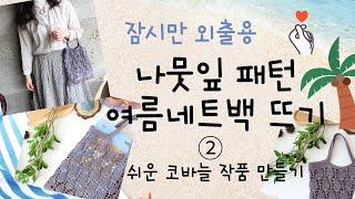 코바늘가방 나뭇잎패턴 여름네트백 뜨기 2