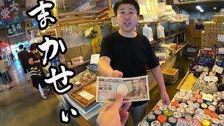 魚のプロに1万円渡して、【最高の魚】買ってきてとお願いしたらすごい魚がきた!!!