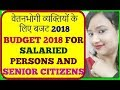 TAX ON SALARY AFTER BUDGET 2018 | INCOME TAX ON SALARY IN FY 2018-19 |  SALARY TAX FY 2018-19