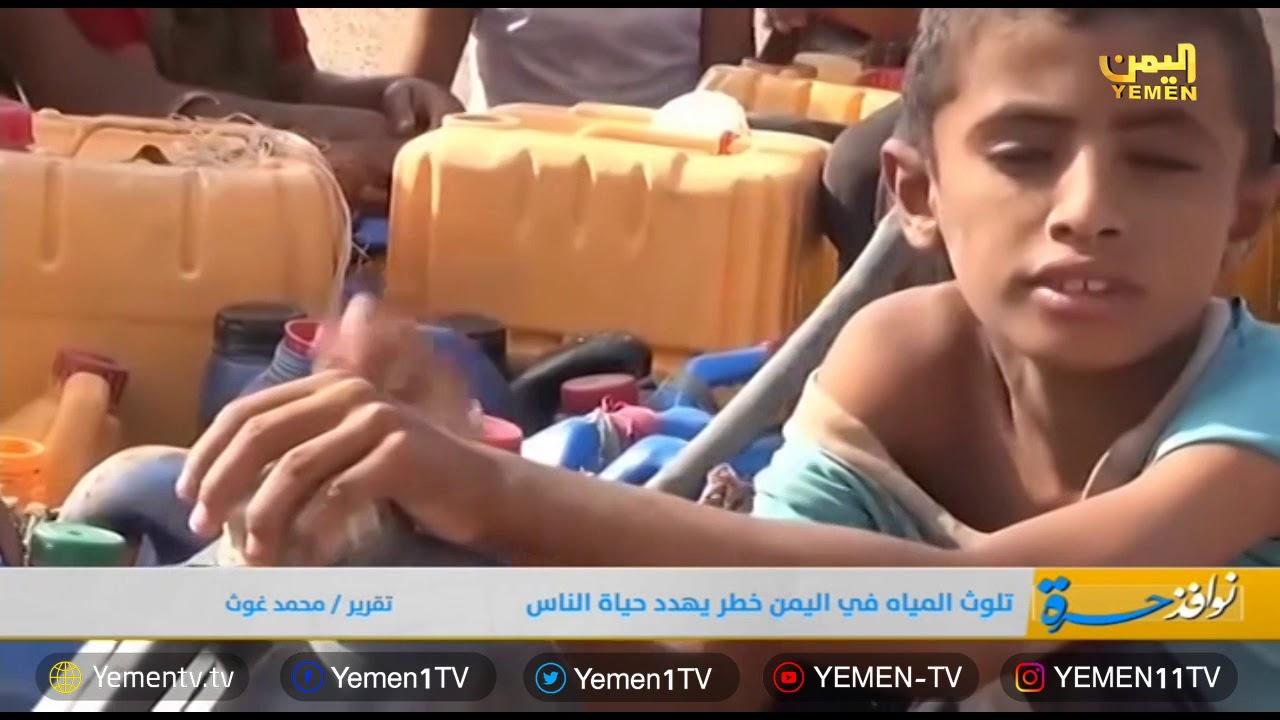 Photo of تلوث المياة في اليمن خطر يهدد حياة الناس  تقرير محمد غوث
