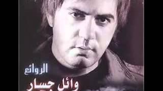 وائل جسار طرب الزمان الجميل اسمر ياسمراني كوكتيل