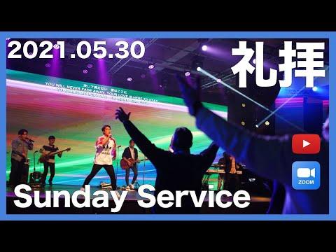 2021.05.30 礼拝 (Japanese Worship) - Live Church