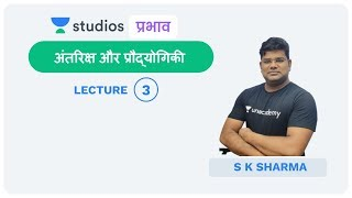 L3: Space & Technology Part - 2 I Science & Technology (UPSC CSE - Hindi) I S K Sharma