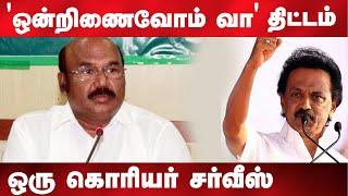 Jayakumar interview | Kumudam