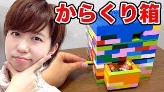 【LEGO】レゴでからくり秘密箱作ってみた! thumbnail