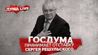 Госдума принимает отставку Сергея Решульского [прямая речь]