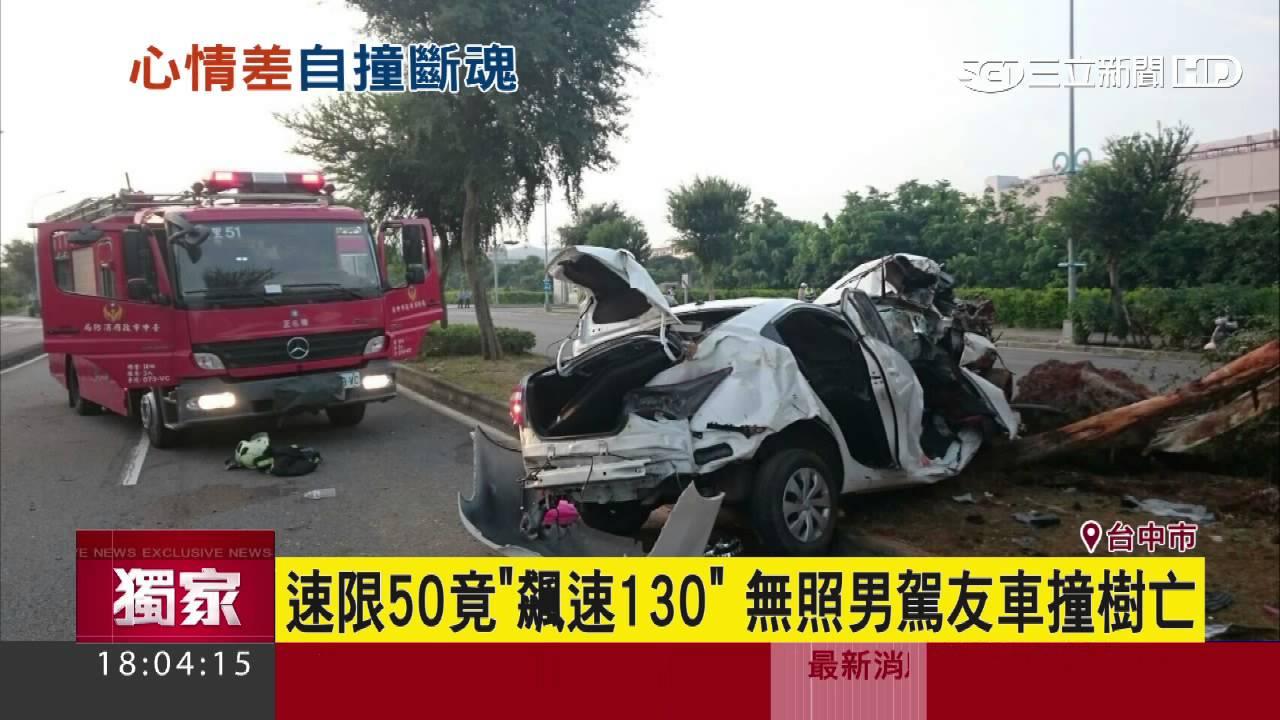 時速130公里撞樹 撞擊力像從22樓墜落 三立新聞臺 - YouTube
