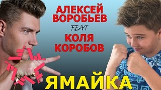 Смотреть клип Алексей Воробьев Feat. Коля Коробов - Ямайка