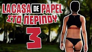 La Casa de Papel - Στο Περίπου (S3 Recap)