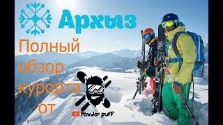 Архыз 2021 горнолыжный курорт полный обзор и фрирайд