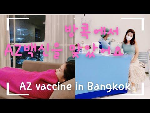 방콕에서 AZ아스트라제네카 백신을 접종했어요   태국방콕 코로나백신   AZ AstraZeneca in Bangkok Thailand   BOI Vaccine Booking