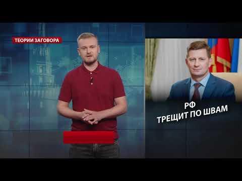 Почему РФ трещит