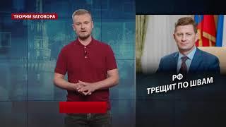 Почему РФ трещит по швам, Теории заговора