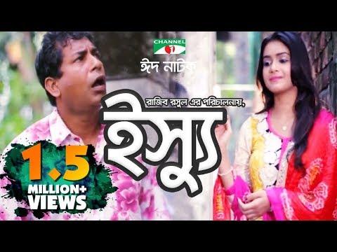 Issue ( ইস্যু ) | Mosharraf Karim | Tanjin Tisha | Bangla Funny Eid Natok 2017 | Channeli TV