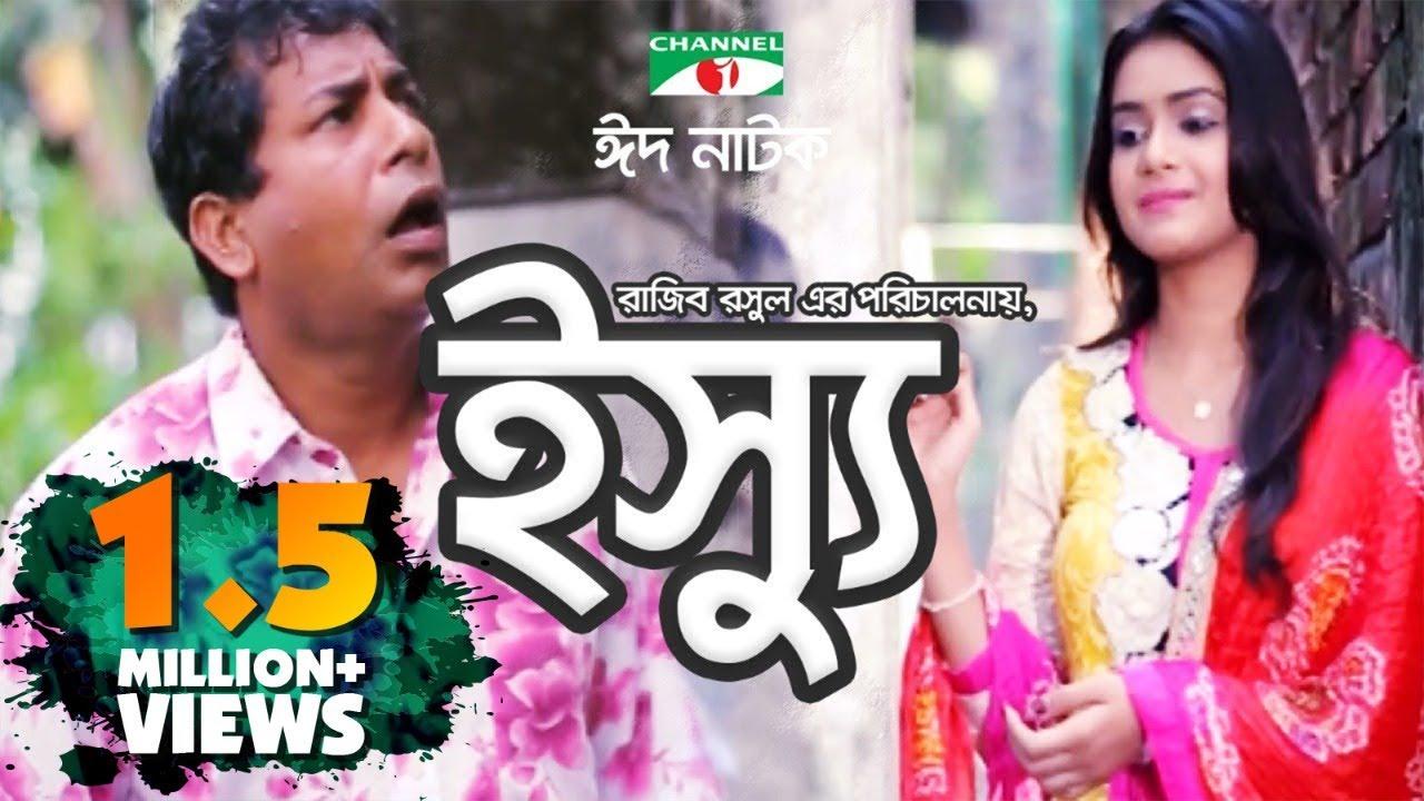 Issue - ইস্যু  | Mosharraf Karim | Tanjin Tisha | Bangla Funny Eid Natok 2017 | Channeli TV