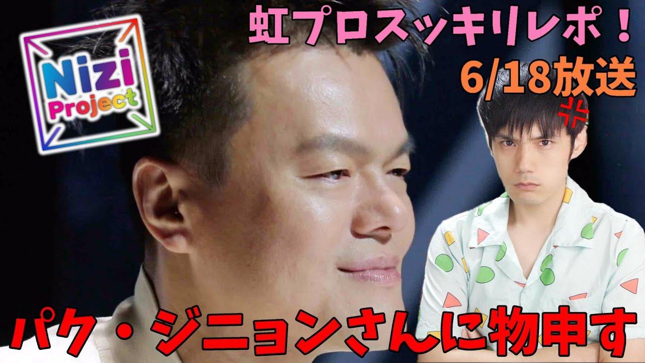 虹 プロ スッキリ