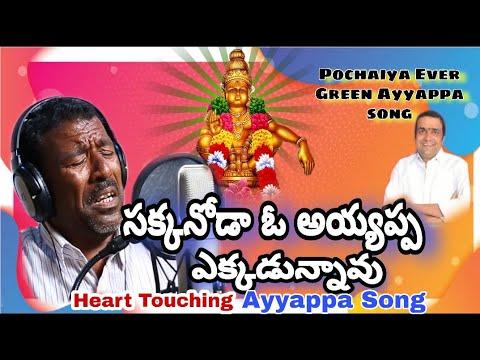 సక్కనోడా ఓ అయ్యప్ప ఎక్కడున్నావు - Pochaiya Ever Green Ayyappa Song - Ram Goud - Sri Venkat
