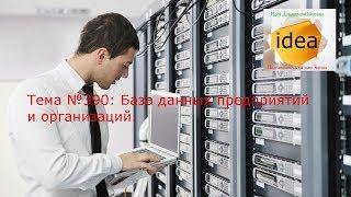 База данных предприятий и организаций