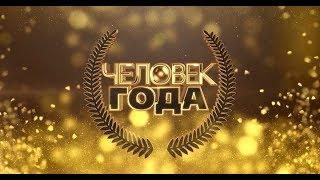 Человек года 16.07.2019 Колесникова