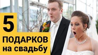 Что можно подарить на свадьбу? Топ 5 идей 2019