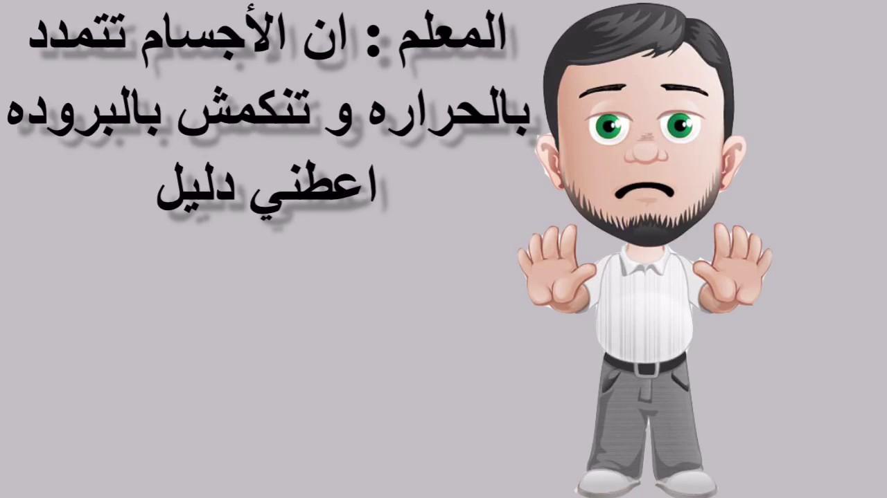 حوار مضحك بين أستــــــــاذ و طــــــــالب | الطالب محشش