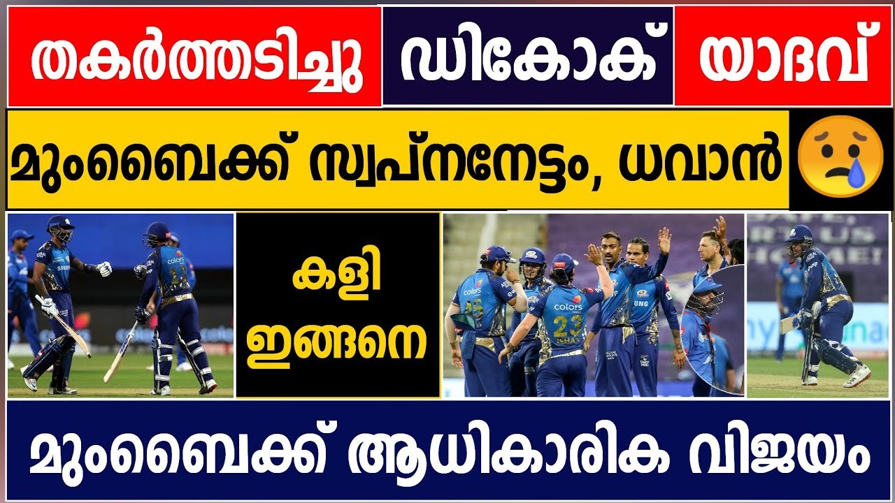 Mumbai Indians Vs Delhi Capitals Mi Won The Match Ipl 2020 Cricket News Malayalam Cric News