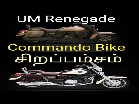 UM Renegade Commando Mojave, Renegade Commando Classic Review In Tamil