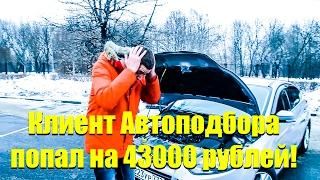 Клиент Авто подбора попал на 43 т р