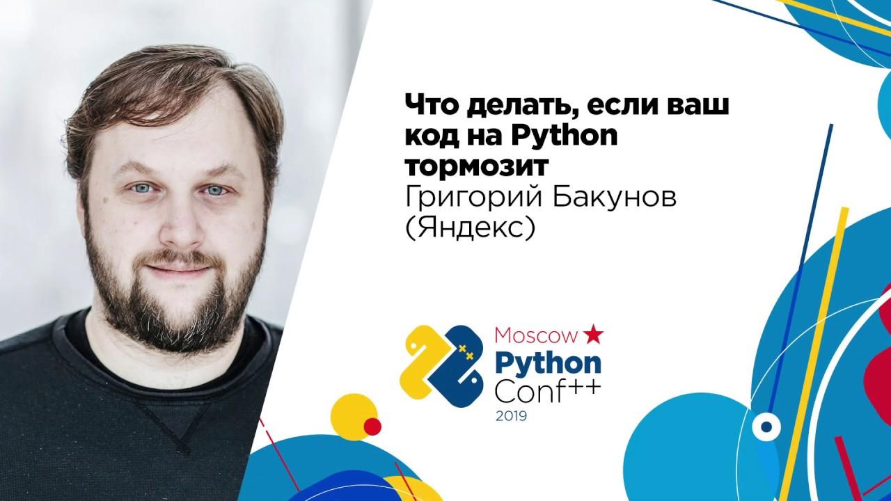 Image from Что делать, если ваш код на Python тормозит / Григорий Бакунов (Яндекс)