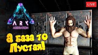 🦎 ARK: Survival Evolved - # 14.63 А База то Пустая!
