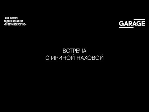 Встреча с Ириной Наховой