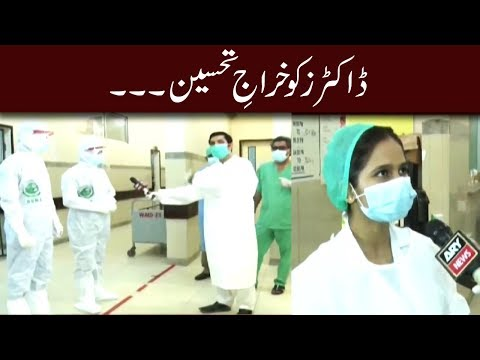Special Tribute To Frontline Doctors And Paramedical Staff - Sar E Aam
