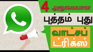 WhatsApp Tricks  : 4 Cool WhatsApp Tricks You Should Know explained in Tamil