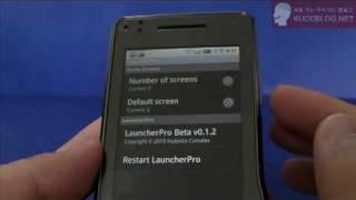 안드로이드 최강의 홈어플 Launcher Pro