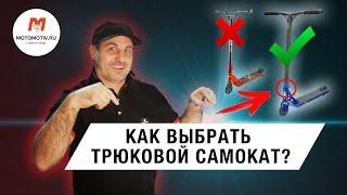как выбрать трюковой самокат? Расскажет MotoMotiv.ru