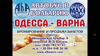 видео Билет на автобус в Болгарию